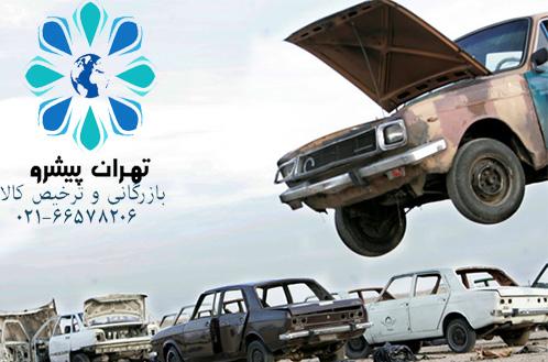 بخشنامه 202 سال 96 - اصلاح مصوبه اسقاط خودروی فرسوده