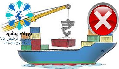 بخشنامه 205 سال 97 - خودداری از ارسال کالاهای صادراتی به مقصد بازارچه مرزی جالق سراوان