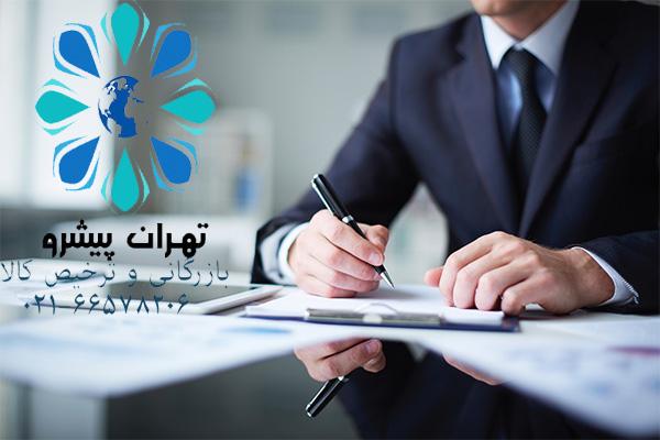 اصلاحیه بخشنامه 207 سال 97 - اخذ ضمانتنامه ارزش افزوده