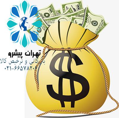 بخشنامه 214 سال 97 - لیست تکمیلی کالاهای مشمول معافیت از پرداخت مابه التفاوت نرخ ارز