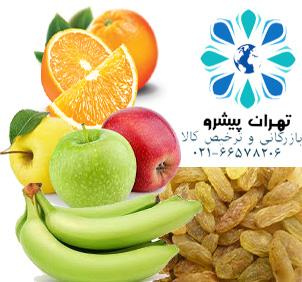 بخشنامه 221 سال 96 - واردات موز و صادرات سیب درختی، کشمش و پرتقال