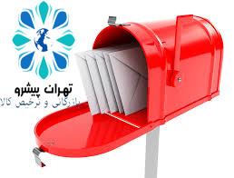 بخشنامه 24 سال 96 - بررسی و توزیع امانات و مراسلات پستی