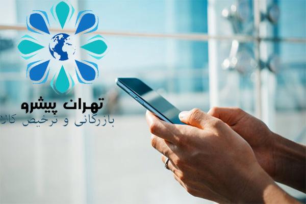 بخشنامه 277 سال 96 - چگونگی واردات و رجیستری تلفن همراه توسط مسافر