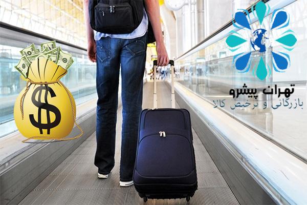 بخشنامه 300 سال 96 - میزان ارز و کالاهای همراه مسافران خروجی