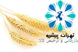 بخشنامه 374 سال 95 - نحوه ترخیص گندم های وارداتی