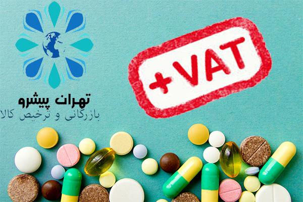 بخشنامه 386 سال 95 - شمول معافیت مالیات بر ارزش افزوده 22 ردیف اقلام دارویی