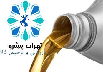 بخشنامه 398 سال 95 - فرآورده های نفتی شرکت روغن موتور آریان اطلس