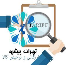 بخشنامه 403 سال 95 - تعرفه های 7209 و 7213 بند 3 فصل 72