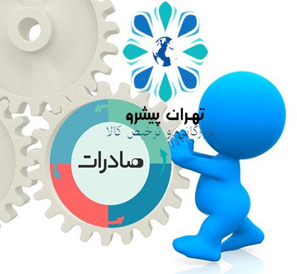 بخشنامه 407 سال 95 - واحدهای تولیدی صادرکننده معتبر فعال در گمرکات اجرایی کشور