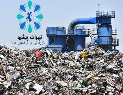 بخشنامه 44 سال 96 - ممنوعیت واردات قراضههای آهنی وضایعات فلزی از کشورهای عراق و افغانستان