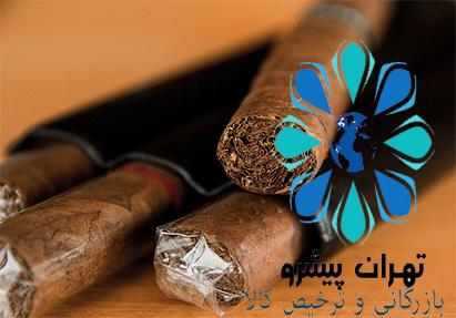بخشنامه 68 سال 96 - واردات سیگار برگ