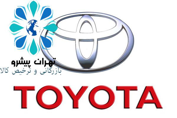 بخشنامه 85 سال 96 - ارزش گمرکی سواری های TOYOTA مدل ساخت 2017 ساخت کشور ژاپن و ترکیه