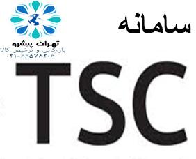 بخشنامه 89 سال 97- ایجاد شناسه TSC برای کالاهای فاقد شناسه قبل از کوتاژ