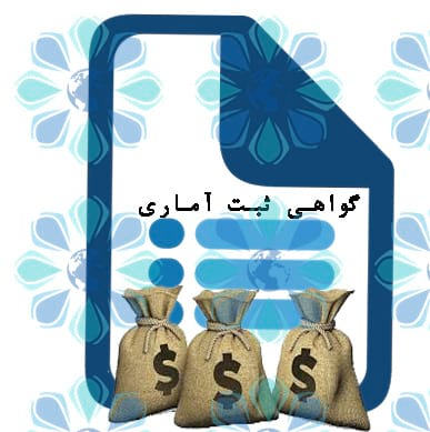 اخذ گواهی ثبت آماری با ارزهای در دسترس بانک – تهران پیشرو – شرکت ترخیص کالا