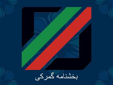 بخشنامه 173 سال 98 - بخشنامه تصویب اعطای معافیت از پرداخت مالیات ۴ درصد علی الحساب واردات
