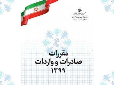 بخشنامه246 سال99-تغییرات کتاب مقررات صادرات و واردات سال 1399-تهران پیشرو-ترخیص کالا