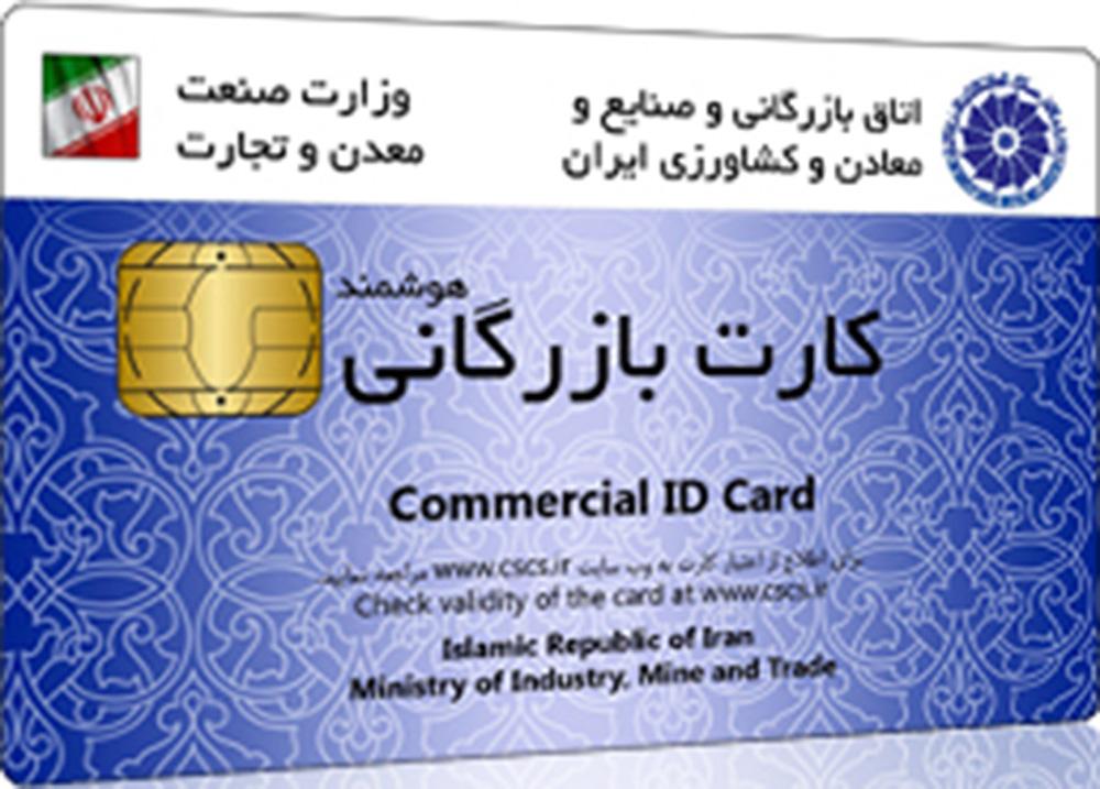 کوچ کارتهای بازرگانی اجاره ای از واردات به صادرات