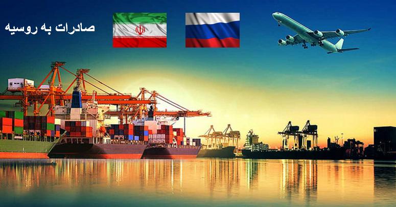 صادرات به روسیه