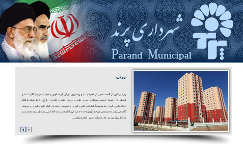 Parand municipality's website design