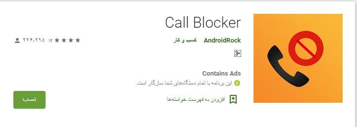 اپلیکیشن کال بلکر(Call Blocker) برای مسدود کردن پیامک و تماس