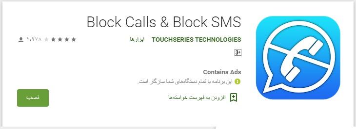 اپلکیشن بلاک کالز& بلاک اساماس