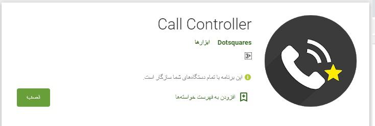 اپلیکیشن کال کنترولر جهت کنترل اس ام اس و تماس ها