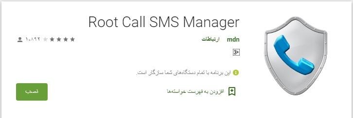 Root Call SMS Manager اپلکیشنی جهت مدیریت تماس و پیام