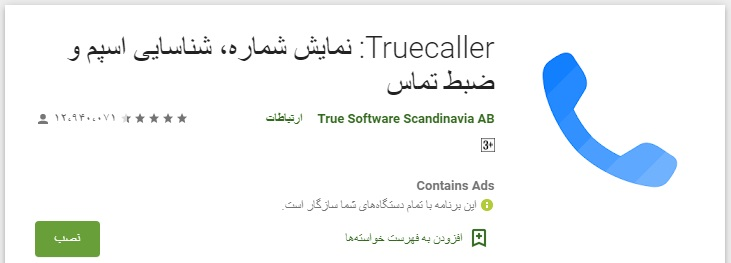 truecaller اپلکیشنی جهت نمایش شماره، شناسایی اسپم و ضبط تماس می باشد