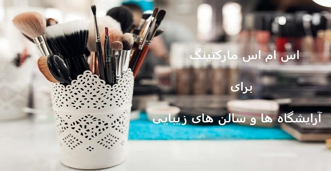 بازاریابی پیامکی برای آرایشگاه ها و سالن های زیبایی
