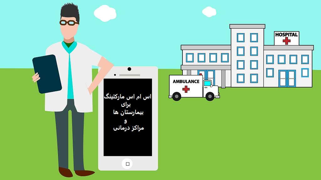 بازاریابی پیامکی برای بیمارستان ها و مراکز درمانی