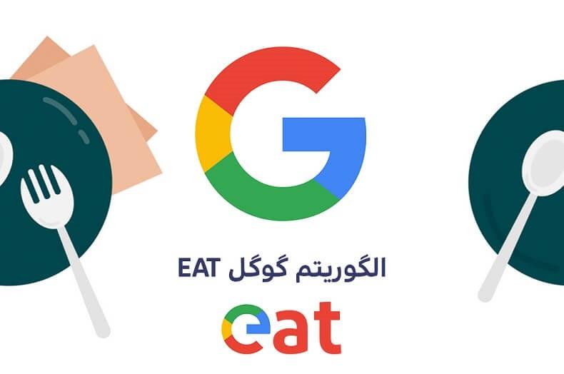 الگوریتم E-A-T