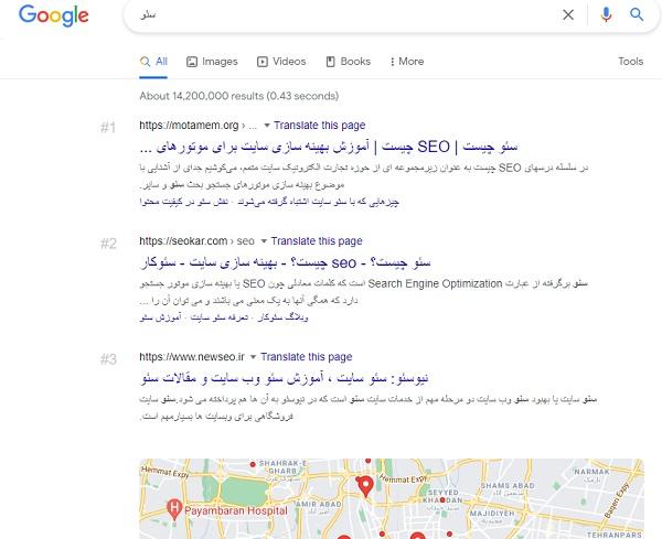 تعداد نتایج ایندکس شده یک کلمه کلیدی در گوگل