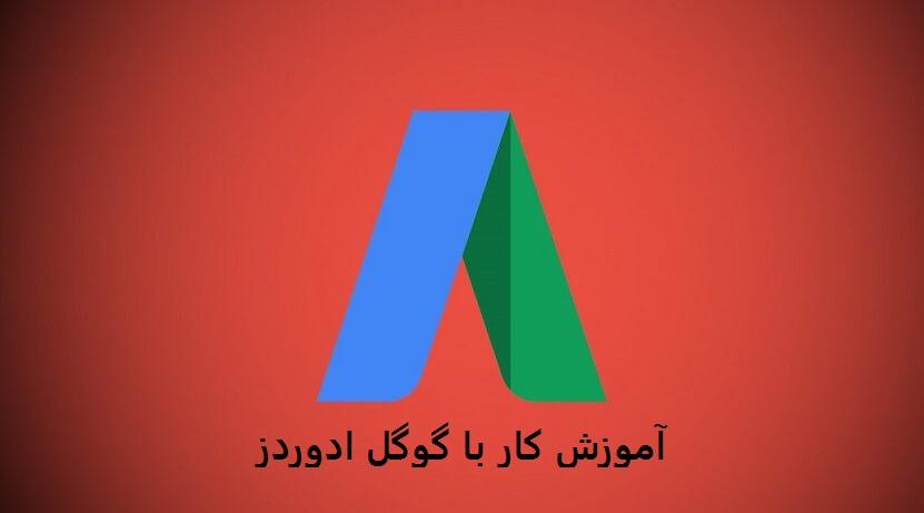 آموزش گوگل ادوردز: نحوه ایجاد تبلیغات کلیکی گوگل