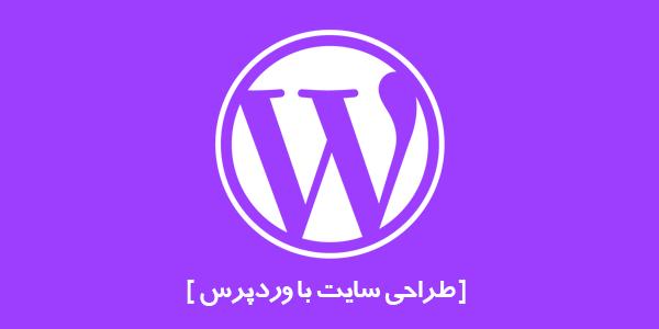 راهنمای طراحی سایت با وردپرس