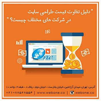 تصویر: http://webone.co/filegallery/webone.co//price-website-webone.jpg