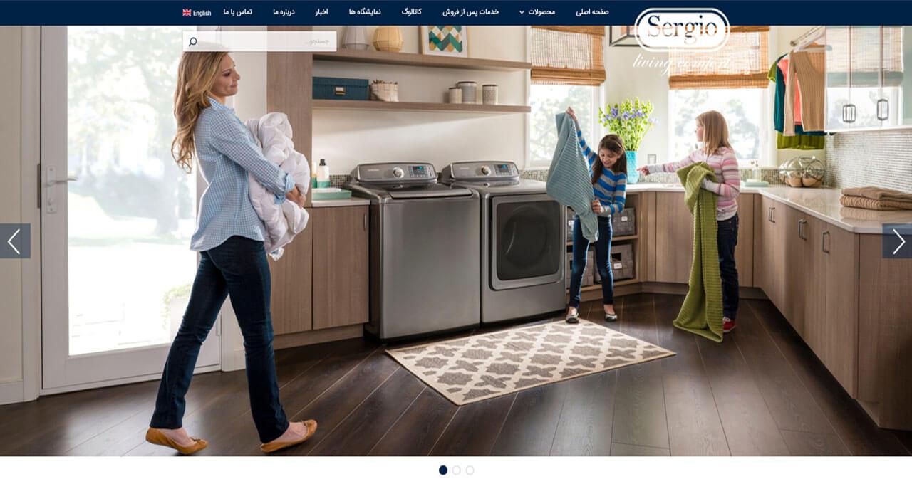 طراحی سایت لوازم خانگی سرجیو