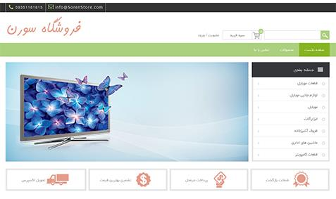 Soren digital devices' online shop website design