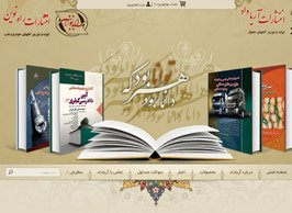 طراحی سایت انتشارات آریاداد